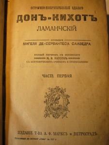 """Traducción de """"El Quijote"""" al ruso de 1917"""