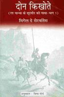 """Traducción de """"El Quijote"""" al hindi de Vibha Maurya"""