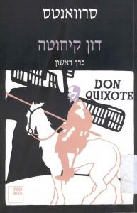 """Traducción de """"El Quijote"""" al hebreo"""