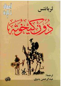 """Traducción de """"El Quijote"""" al árabe"""