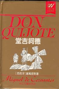 """Traducción de """"El Quijote"""" al chino"""