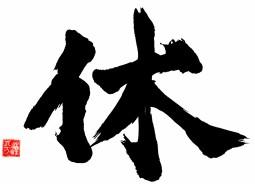 Yasumi, el kanji japonés para descansar